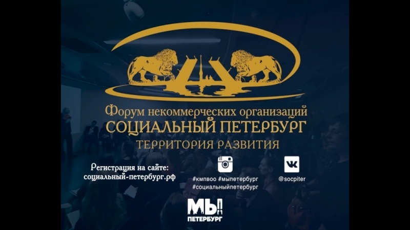 Анонс Форума Социальный Петербург: территория развития 2018