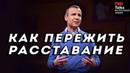 КАК ПЕРЕЖИТЬ РАССТАВАНИЕ - Гай Уинч - TED на русском