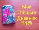 Мой Личный Дневник 4!Обновления)