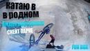 Самодельный бетонный Скейт Парк в Крыму | Катание на BMX