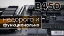 Материнская плата B450 Aorus Pro компании Gigabyte типичное среднее решение на чипсете AMD B450