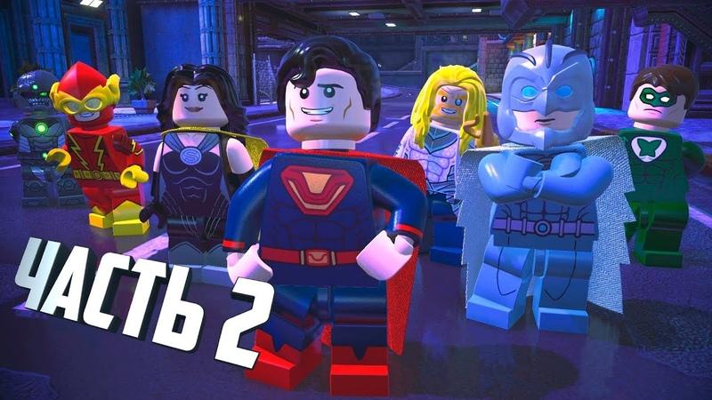 КТО ОНИ ТАКИЕ!? И ЧТО ОНИ СДЕЛАЛИ С ЛИГОЙ СПРАВЕДЛИВОСТИ!? | LEGO DC Super-Villains | ПРОХОЖДЕНИЕ 2