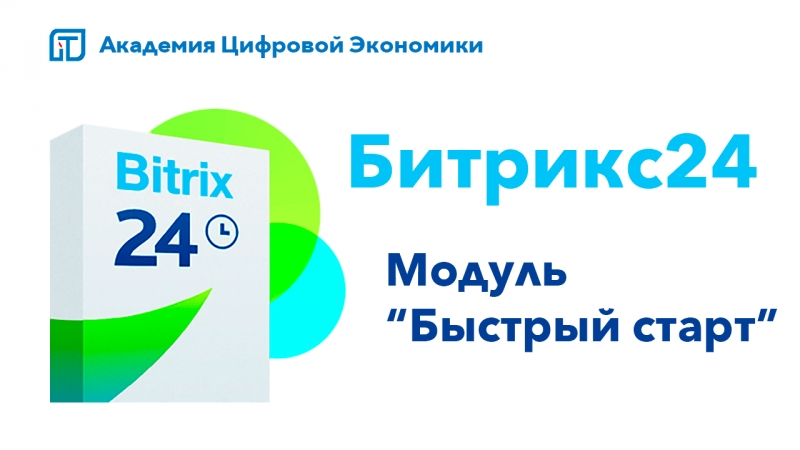 Битрикс24 Модуль CRM Быстрый старт