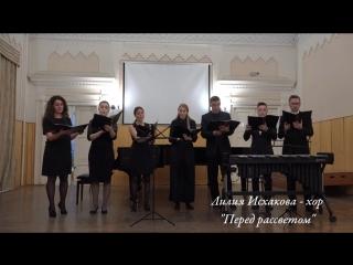 Лилия Исхакова - хор