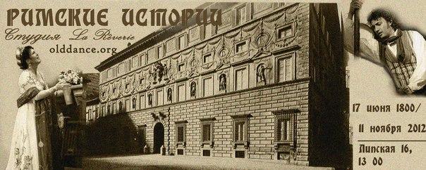 Rome1800 banner 1st variant