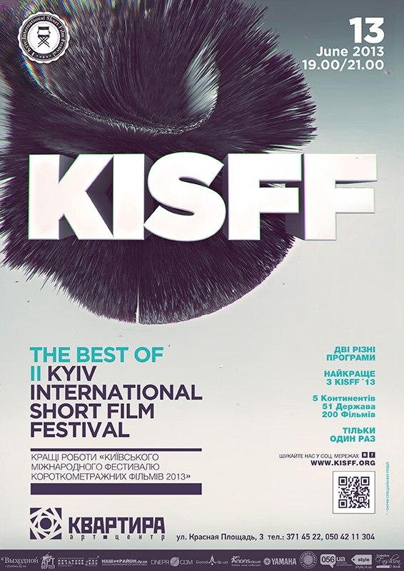 Лучшие киноработы Второго Киевского международного фестиваля короткометражных фильмов (KISFF) 2013