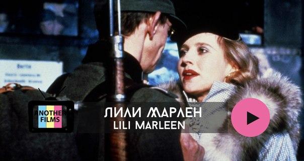 Лили Марлен (Lili Marleen)