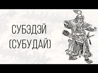 10 ФАКТОВ О МОНГОЛЬСКОЙ ИМПЕРИИ