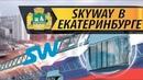 Визуализация трасс SkyWay в Екатеринбурге HD