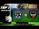 Football Masters CUP 6x6 Титан v/s Прогресс (1 тур).1080p. 2018.08.26
