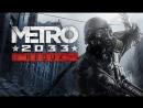 Metro 2033 Redux — Часть 10 Бункер Д-6