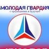 """МОО """"Молодая Гвардия"""" г. Алчевск"""