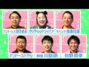 Chidori no O-kuse Shashinkan (2018.03.15) - Chidori's Eccentric Photo Show (千鳥の大クセ写真館) (Ame-Talk Special)