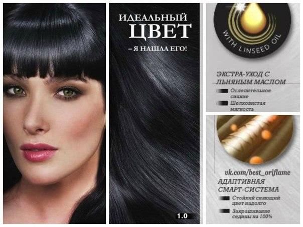 Краска для волос цвета темные