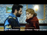 Светлана Филлипович - Эсма и Намык - Tango por amor