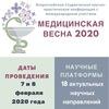 МЕДИЦИНСКАЯ ВЕСНА 2020