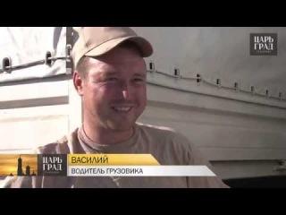 ЭКСКЛЮЗИВ: разговор с водителем «гуманитарного конвоя»