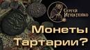 Монеты Тартарии