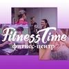 FITNESSTIME фитнес-центр ВИТЕБСК, Медицинская 4В