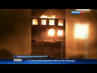В Нефтеюганске сгорел жилой дом. Ханты-Мансийский АО