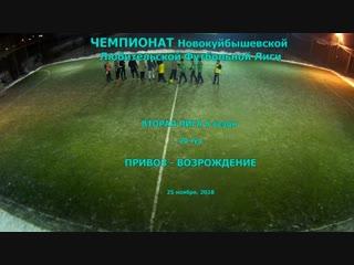 6 сезон Вторая лига 20 тур Привоз - Возрождение 25.11.18 12-3