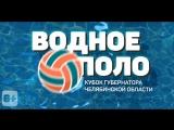 Кубок губернатора Челябинской области по водному ПОЛО 2018