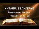 Читаем Евангелие вместе с Церковью 24 сентября 2018г Евангелие от Матфея Глава 23 ст 13 22