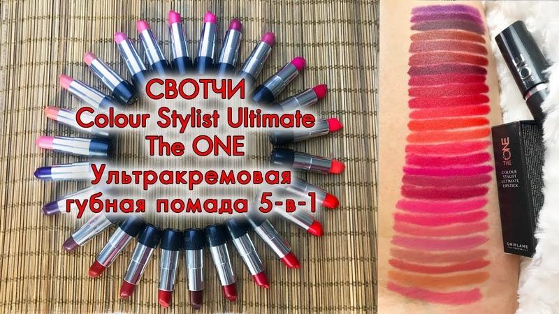 В каталоге №5/2019 СВОТЧИ Ультракремовая губная помада 5-в-1 The ONE Colour Stylist Ultimate