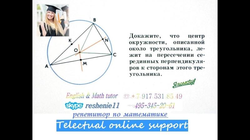 Окружность описанная около треугольника