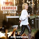 Ольга Кормухина фотография #8