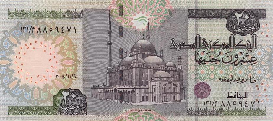 Деньги стран мира, Египет