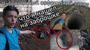 Побег от охраны на заброшке Нашел трупы Заброшенный софринский кирпичный завод