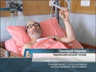 Геннадий Кернес: история лечения, ход расследования, версии покушения