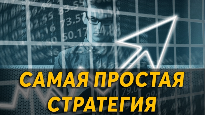 Бинарные опционы | ГЕНИАЛЬНАЯ ПРОСТАЯ СТРАТЕГИЯ | Olymp trade | Binomo | Олимп Трейд | Биномо