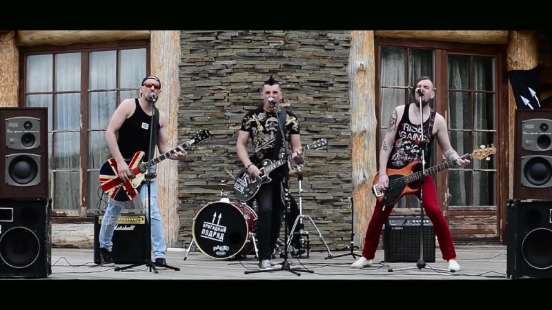 Бригадный Подряд – Уроки панк-рока » Freewka.com - Смотреть онлайн в хорощем качестве