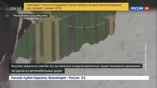 Новости на Россия 24 • Якутию завалило снегом