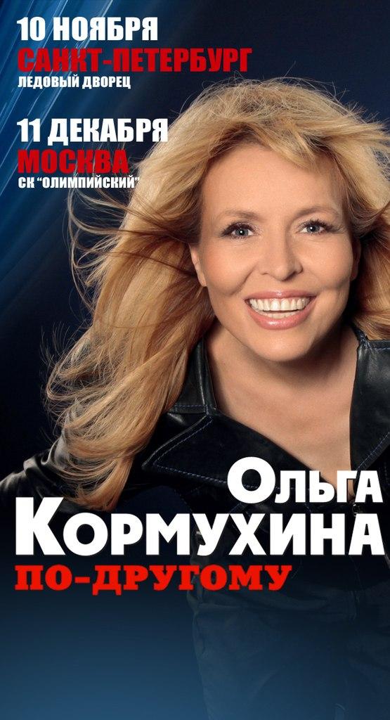 Ольга Кормухина, Москва - фото №19