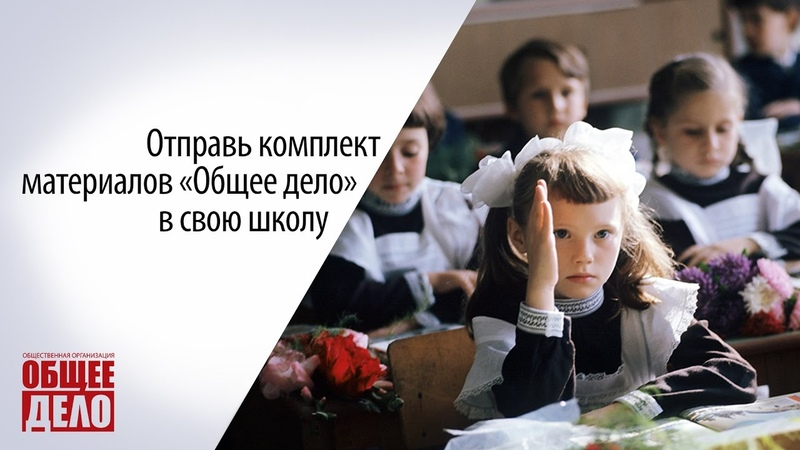 Комплект материалов Общего дела в каждую школу!