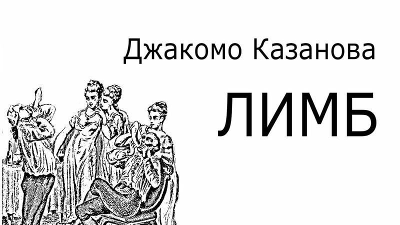 Джакомо Казанова. Особенности евротрипа в 18 веке.