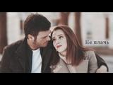 Kadir & Zeynep ❖ Не плачь