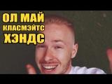 [Джингл Джангл] Стас Давыдов - 1 СЕНТЯБРЯ (Lil ИNGLISH PERFEKT) премьера клипа