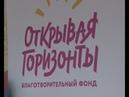 фонд Открывая горизонты школа №3