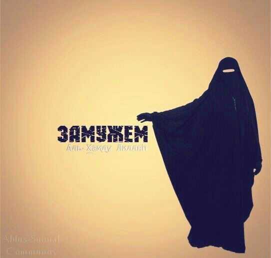 Картинка с надписью я мусульманка