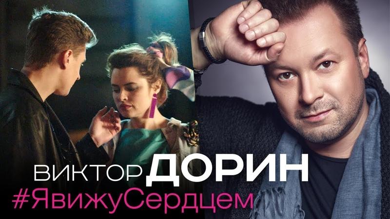 Виктор Дорин Я вижу сердцем Премьера клипа 2019