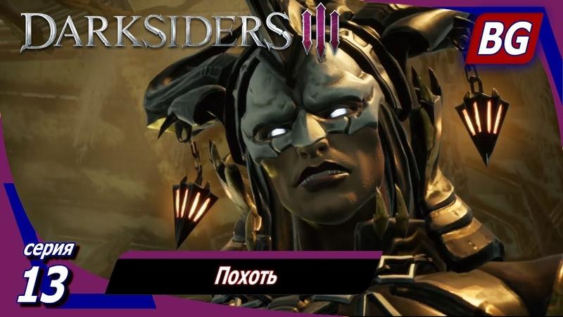 Darksiders 3 ➤ Прохождение №13 ➤ Похоть