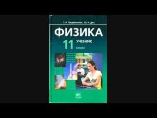Физика 11 кл — 01 Электромагнитная индукция,Правило Ленца,Индукционное электрическое поле