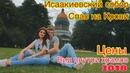 В шоке от красоты. Исаакиевский собор. Спас на крови.Санкт-Петербург. Вид внутри. Цены