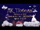 Цирк Зверей и Лилипутов в г.Кыштым