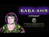 Баба Аня стримит World Of Tanks и Minecraft
