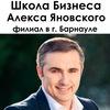 Школа Бизнеса Алекса Яновского в Барнауле